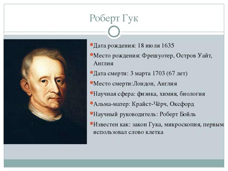 Роберт Гук Дата рождения: 18 июля 1635 Место рождения: Фрешуотер, Остров Уайт...