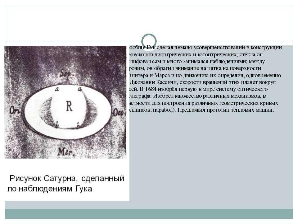 Вообще Гук сделал немало усовершенствований в конструкции телескопов диоптрич...