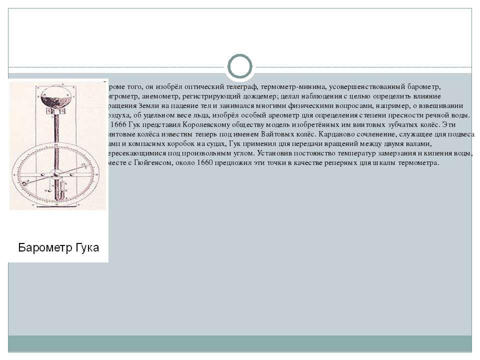Кроме того, он изобрёл оптический телеграф, термометр-минима, усовершенствова...