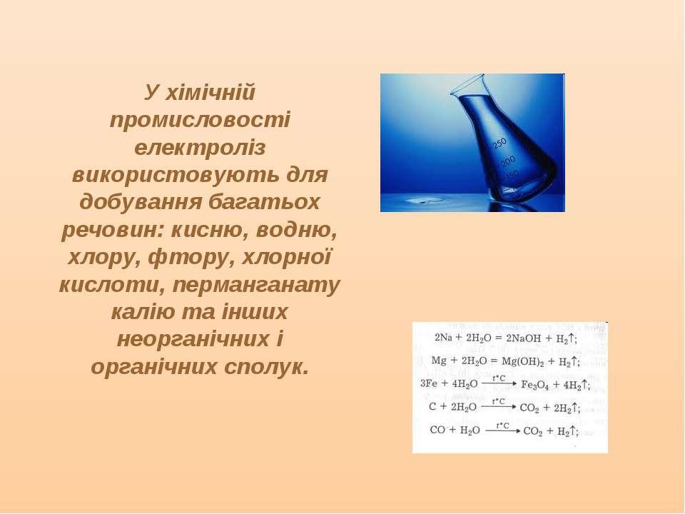 У хімічній промисловості електроліз використовують для добування багатьох реч...