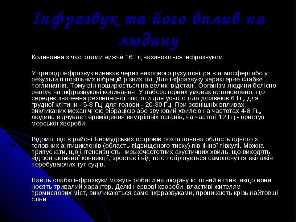 Інфразвук та його вплив на людину Коливання з частотами нижче 16 Гц називають...