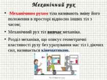 Механічний рух Механічним рухом тіла називають зміну його положення в простор...