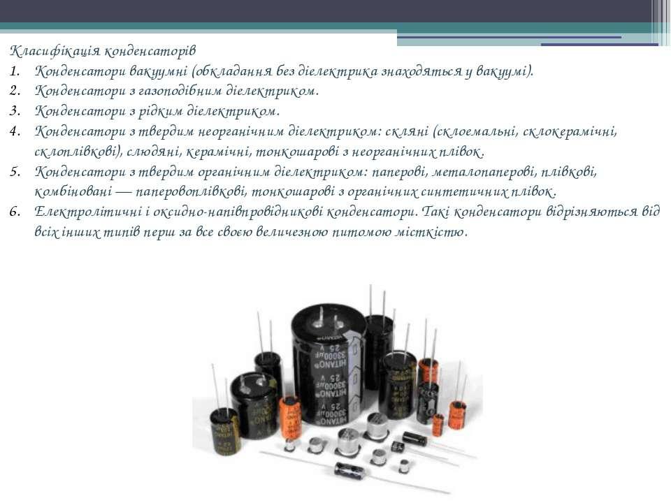 Класифікація конденсаторів Конденсатори вакуумні (обкладання без діелектрика ...