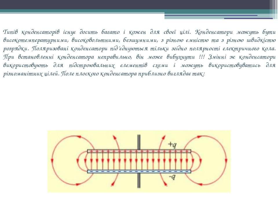 Типів конденсаторів існує досить багато і кожен для своєї цілі. Конденсатори ...