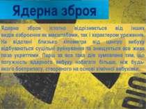 Ядерна зброя Ядерна зброя істотно відрізняється від інших видівозброєнняяк ...