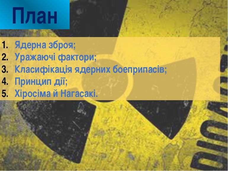 План Ядерна зброя; Уражаючі фактори; Класифікація ядерних боеприпасів; Принци...