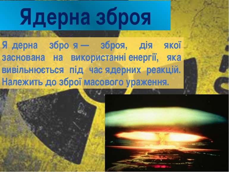 Ядерна зброя Я дерна збро я— зброя, дія якої заснована на використанніенерг...