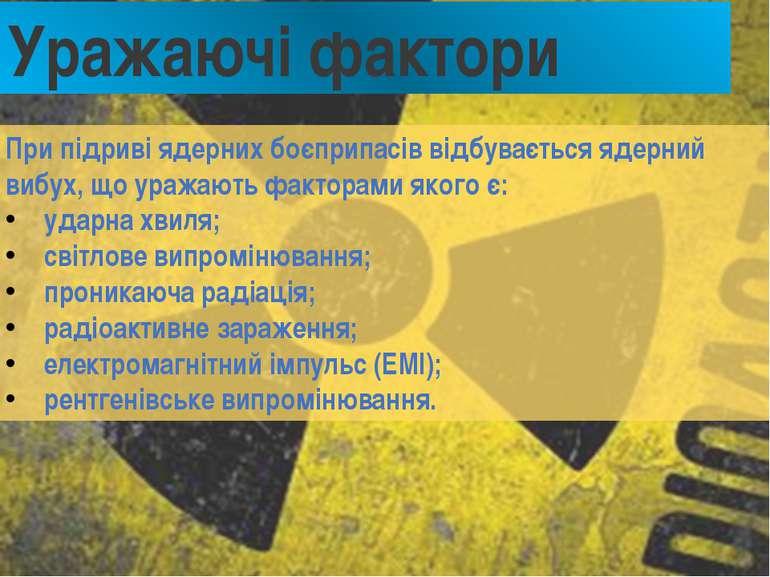 Уражаючі фактори При підриві ядерних боєприпасів відбувається ядерний вибух, ...
