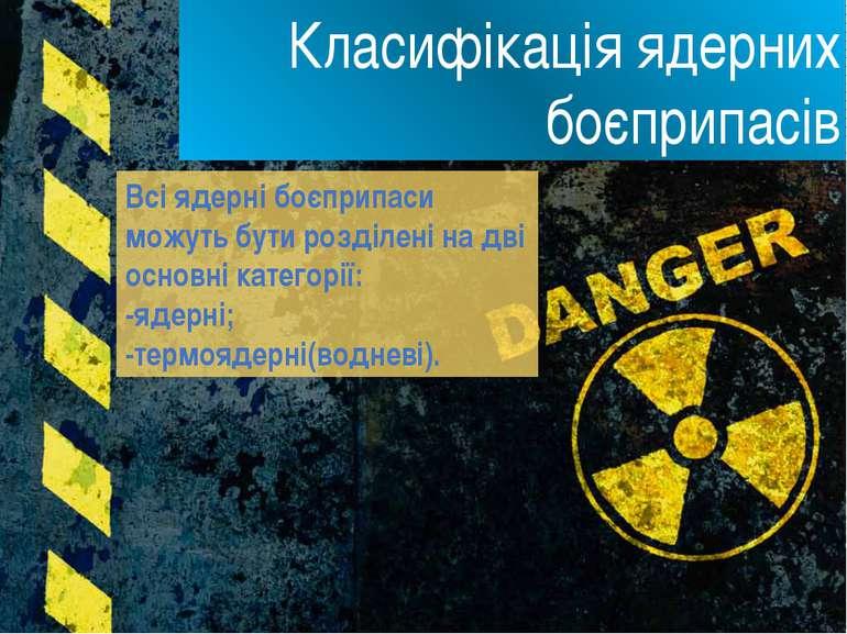Класифікація ядерних боєприпасів Всі ядерні боєприпаси можуть бути розділені ...