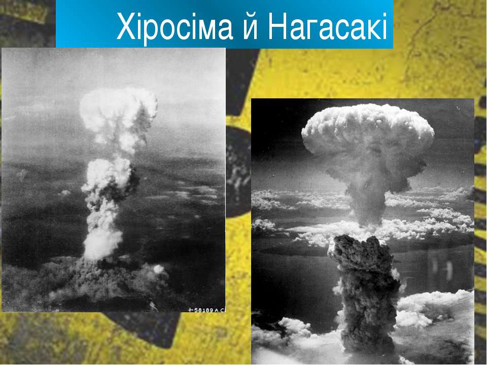 Хіросіма й Нагасакі