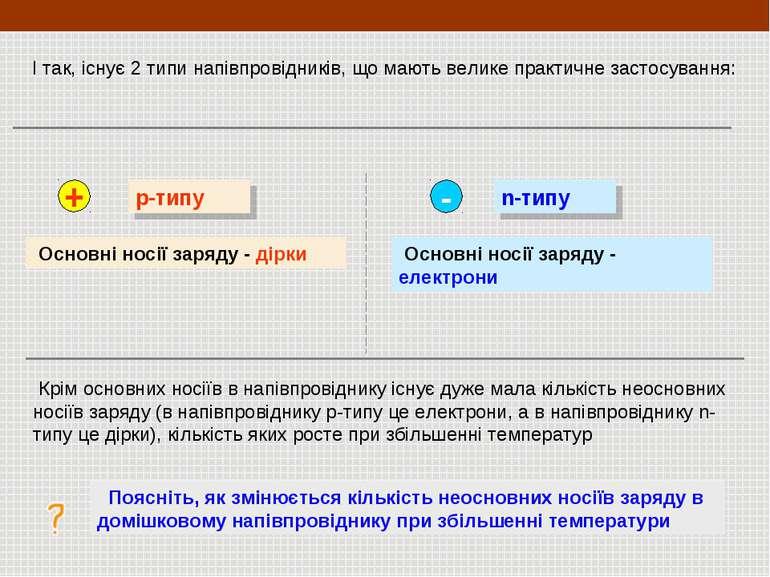 І так, існує 2 типи напівпровідників, що мають велике практичне застосування:...