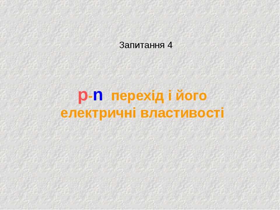 p-n перехід і його електричні властивості Запитання 4