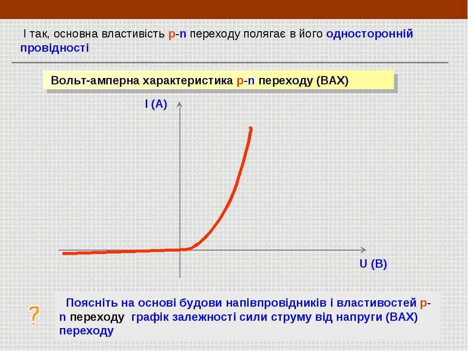 І так, основна властивість p-n переходу полягає в його односторонній провідно...