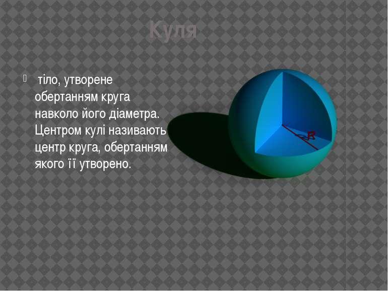 Куля тіло, утворене обертанням круга навколо його діаметра. Центром кулі наз...