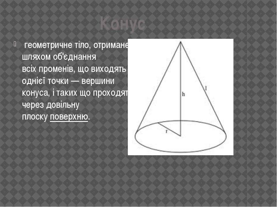 Конус геометричне тіло, отримане шляхом об'єднання всіхпроменів, що виходят...
