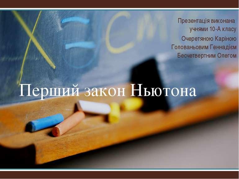 Перший закон Ньютона Презентація виконана учнями 10-А класу Очеретяною Каріно...