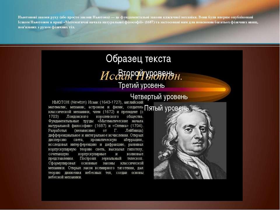 Ньютонові закони руху (або просто закони Ньютона) — це фундаментальні закони ...