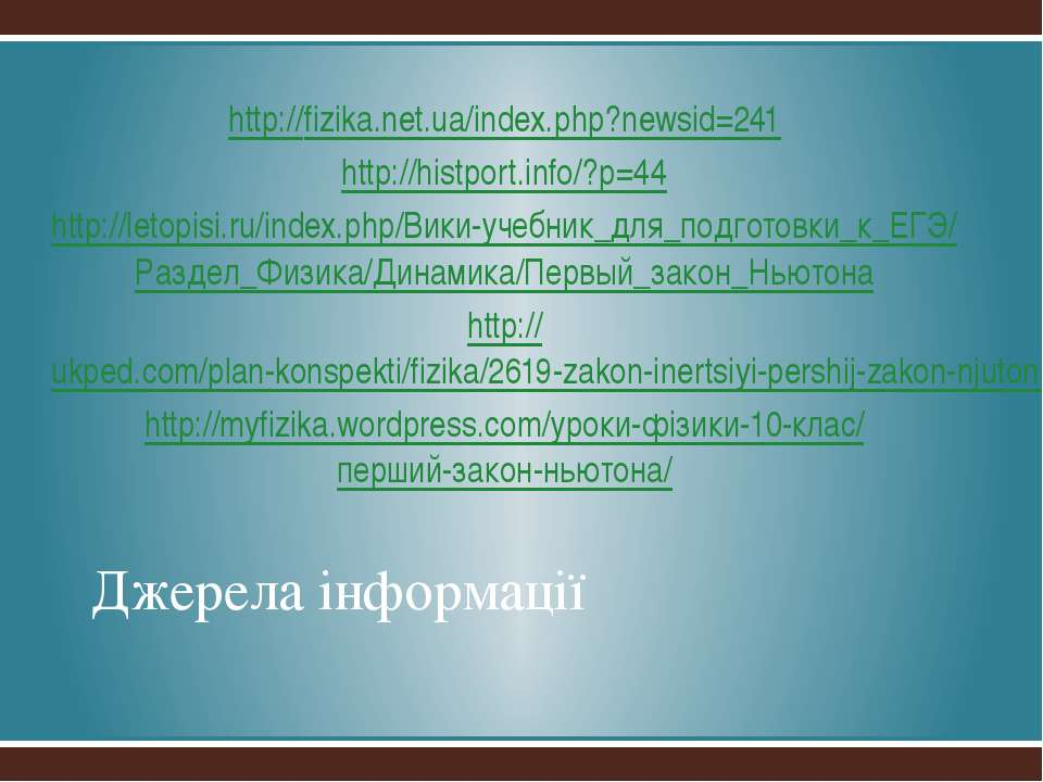 Джерела інформації http://fizika.net.ua/index.php?newsid=241 http://histport....