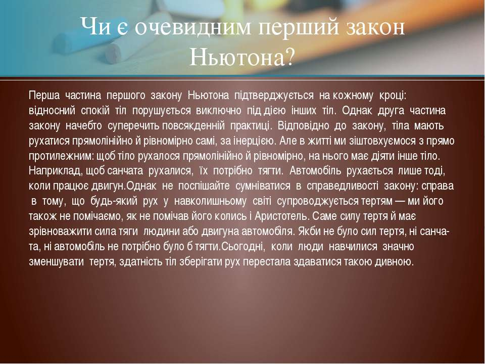Перша частина першого закону Ньютона підтверджується на кожному кроці: віднос...