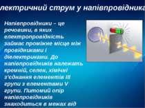 Електричний струм у напівпровідниках Напівпровідники – це речовини, в яких ел...