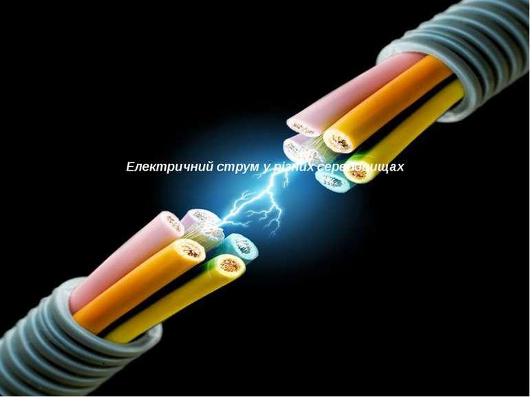 Електричний струм у різних середовищах