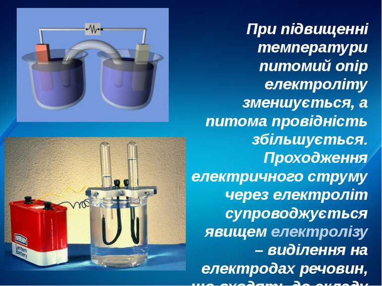При підвищенні температури питомий опір електроліту зменшується, а питома про...