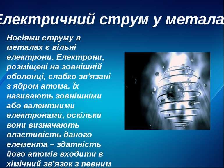 Електричний струм у металах Носіями струму в металах є вільні електрони. Елек...