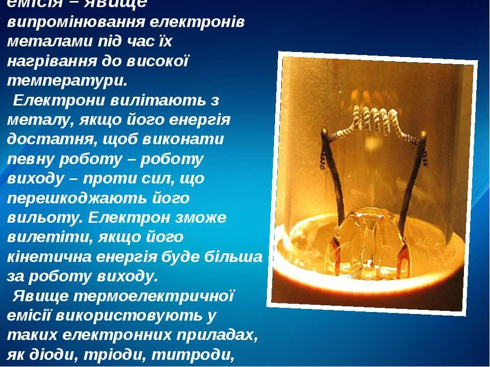 Термоелектронна емісія–явище випромінювання електронів металами під час їх ...