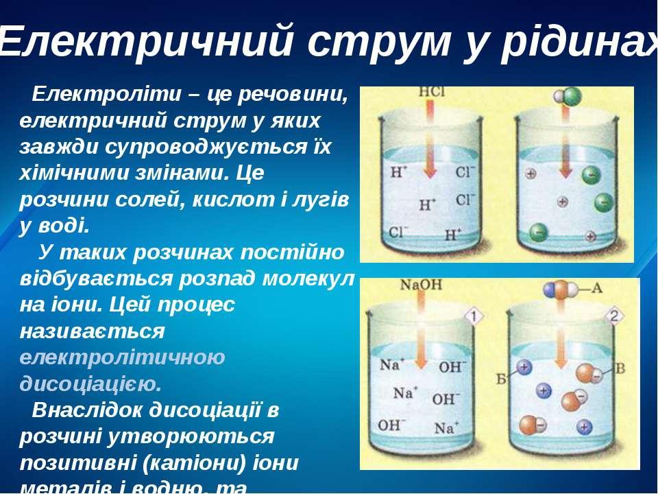 Електричний струм у рідинах Електроліти – це речовини, електричний струм у як...