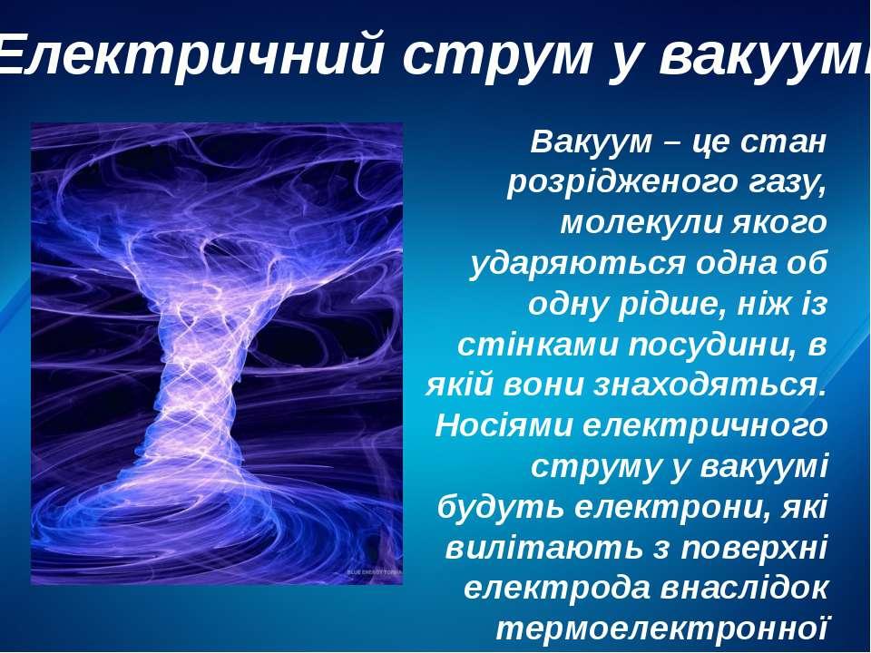 Електричний струм у вакуумі Вакуум – це стан розрідженого газу, молекули яког...