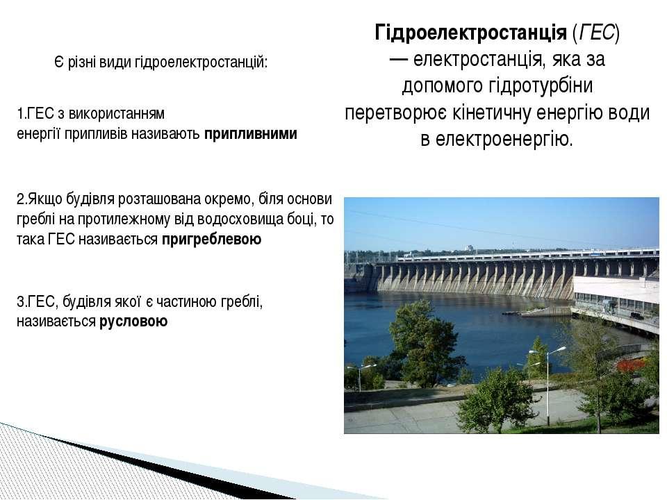 Гідроелектростанція(ГЕС) —електростанція, яка за допомогогідротурбіни пере...