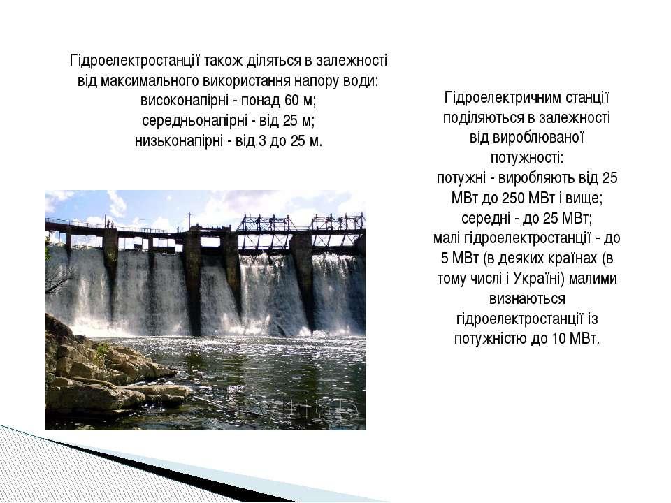 Гідроелектричним станції поділяються в залежності від вироблюваної потужності...