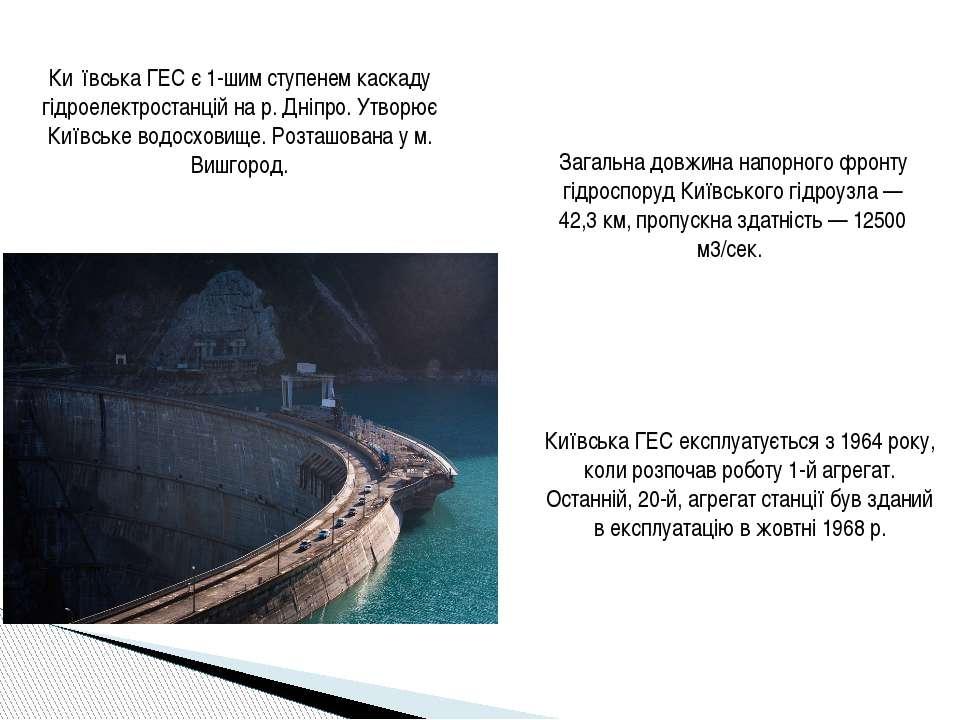 Київська ГЕС експлуатується з 1964 року, коли розпочав роботу 1-й агрегат. Ос...