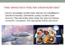 Чому звична їжа в літаку має зовсім інший смак? Багато пасажирів літаків смак...