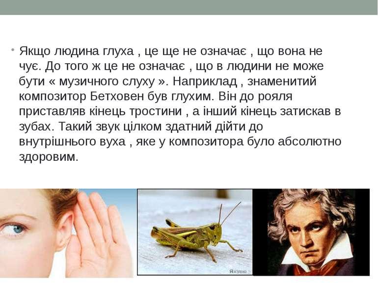 Якщо людина глуха , це ще не означає , що вона не чує. До того ж це не означа...