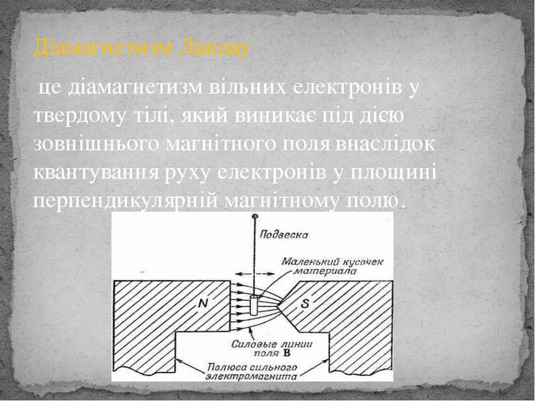 Діамагнетизм Ландау це діамагнетизм вільних електронів у твердому тілі, який ...