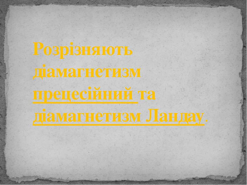 Розрізняють діамагнетизм прецесійний та діамагнетизм Ландау.