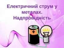 Електричний струм у металах. Надпровідність