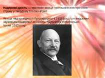 Надпрові дність—квантове явищепротіканняелектричного струмуутвердому ті...