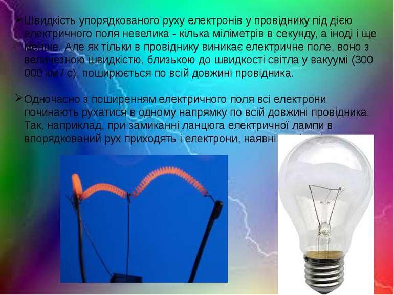 Швидкість упорядкованого руху електронів у провіднику під дією електричного п...