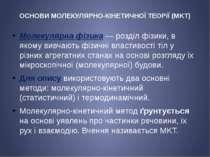 ОСНОВИ МОЛЕКУЛЯРНО-КІНЕТИЧНОЇ ТЕОРІЇ (MKT) Молекулярна фізика — розділ фізики...