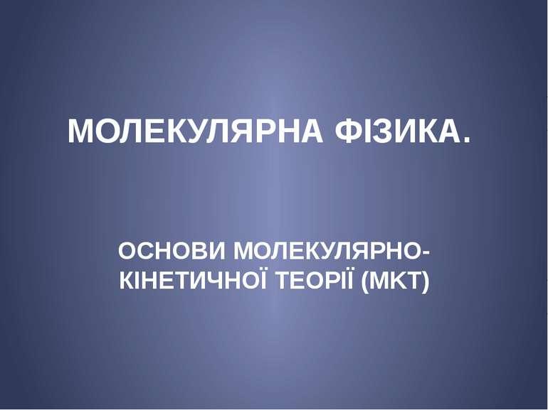 МОЛЕКУЛЯРНА ФІЗИКА. ОСНОВИ МОЛЕКУЛЯРНО-КІНЕТИЧНОЇ ТЕОРІЇ (MKT)
