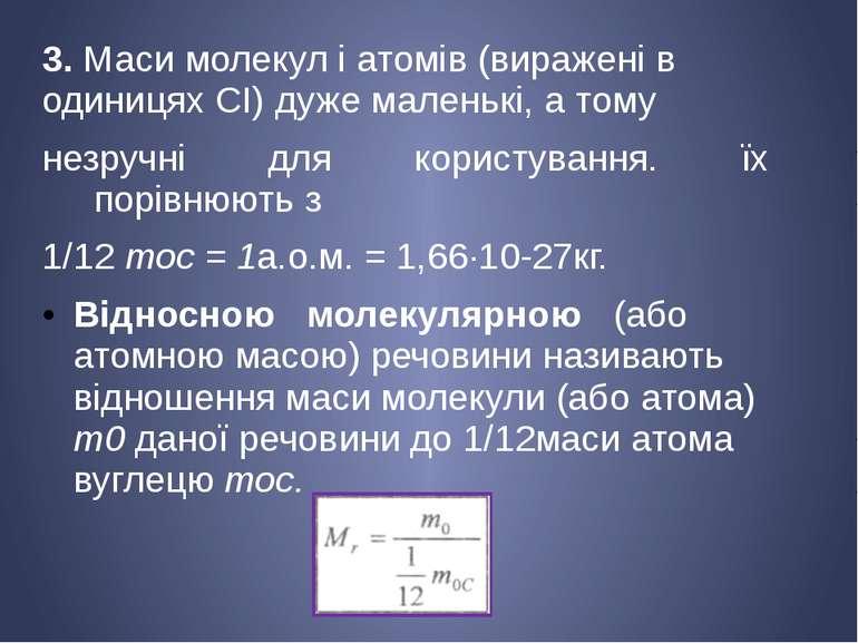 3. Маси молекул і атомів (виражені в одиницях СІ) дуже маленькі, а тому незру...