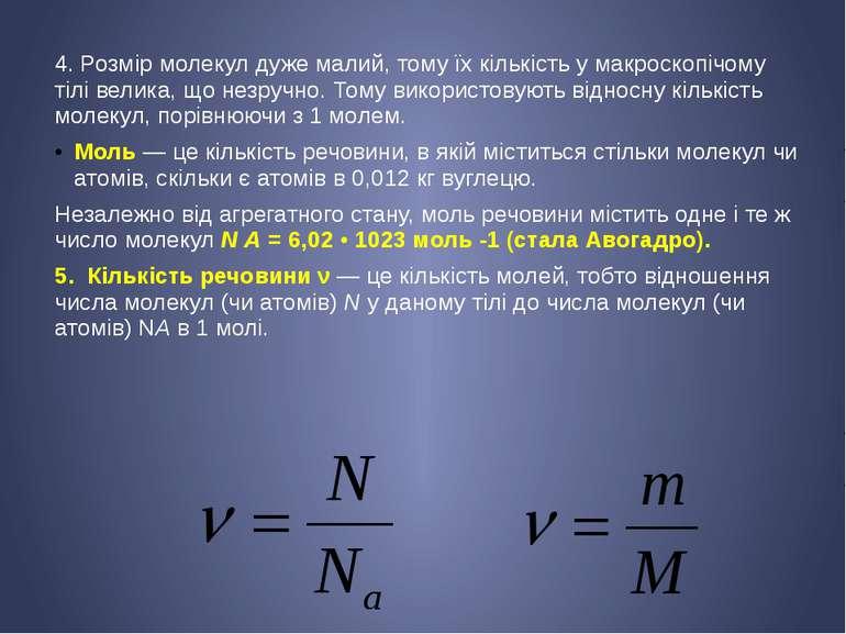 4. Розмір молекул дуже малий, тому їх кількість у макроскопічому тілі велика,...