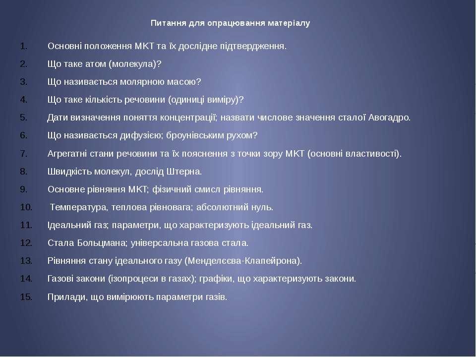 Питання для опрацювання матеріалу Основні положення MKT та їх дослідне підтве...
