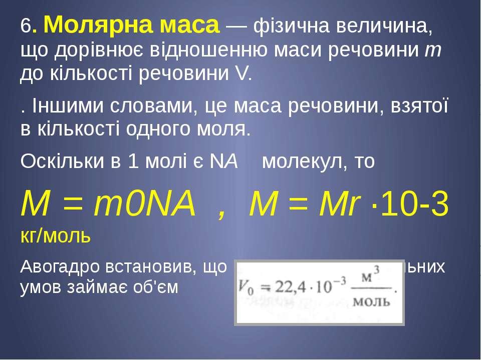 6. Молярна маса — фізична величина, що дорівнює відношенню маси речовини т до...