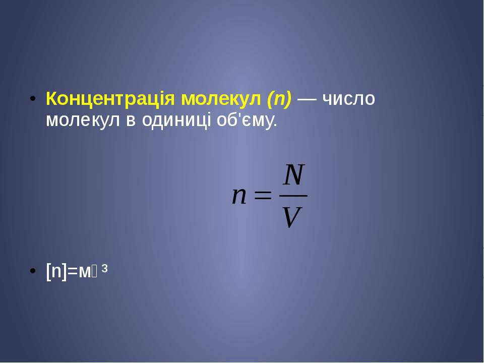 Концентрація молекул (n) — число молекул в одиниці об'єму. [n]=м⁻³