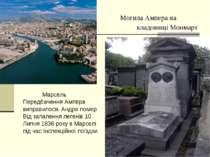 Могила Ампера на кладовищі Монмарт Марсель Передбачення Ампера виправилося. А...