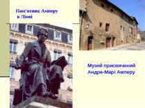Пам'ятник Амперу в Ліоні Музей присвячений Андре-Марі Амперу