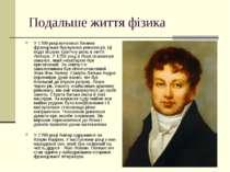 Подальше життя фізика У 1789 році почалася Велика французька буржуазна револю...